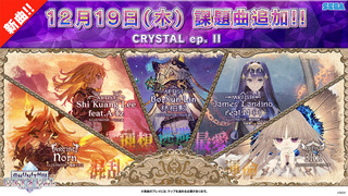 20191217-12時公開_CRYSTAL-ep.-II_00_mini.jpg